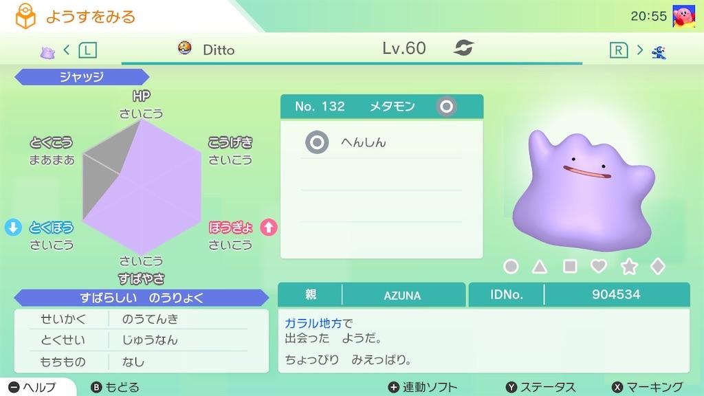 f:id:azure_pokemon:20200421205919j:image
