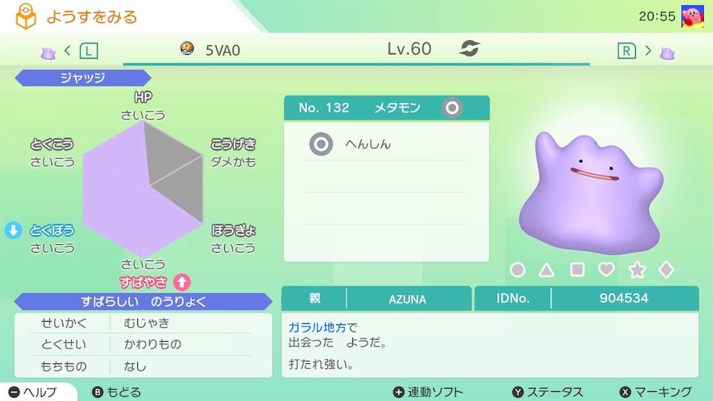 f:id:azure_pokemon:20200421210007j:image