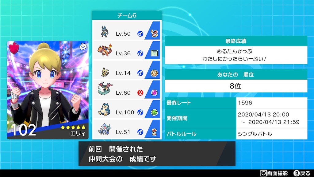 f:id:azure_pokemon:20200501052343j:image