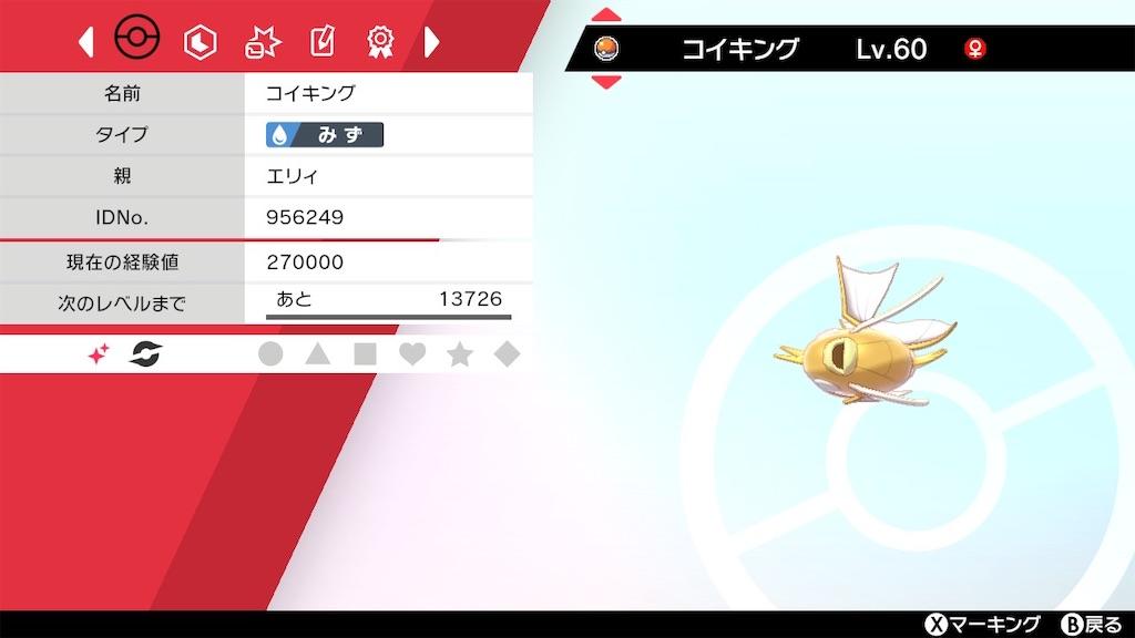 f:id:azure_pokemon:20200517075016j:image