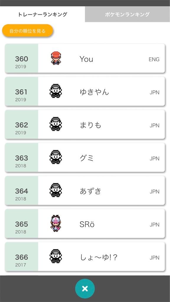 f:id:azure_pokemon:20200602213329j:image