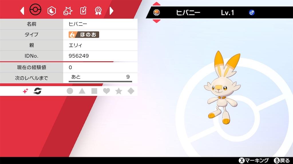f:id:azure_pokemon:20200604153723j:image