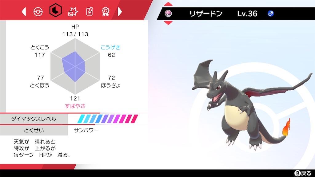 f:id:azure_pokemon:20200621154913j:image