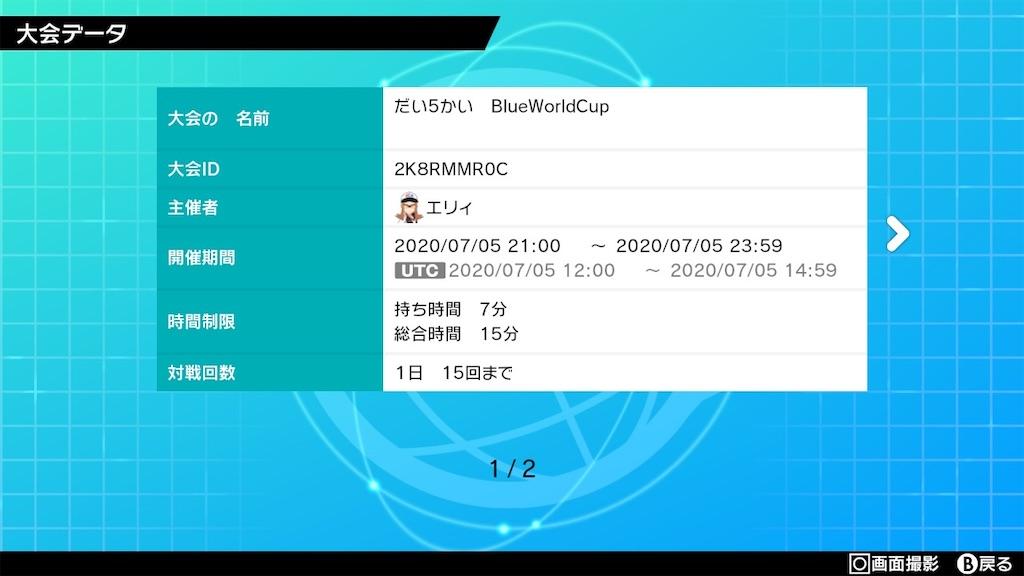 f:id:azure_pokemon:20200625174318j:image