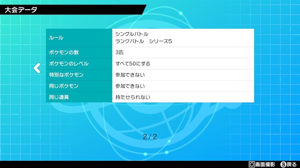 f:id:azure_pokemon:20200625174325j:image