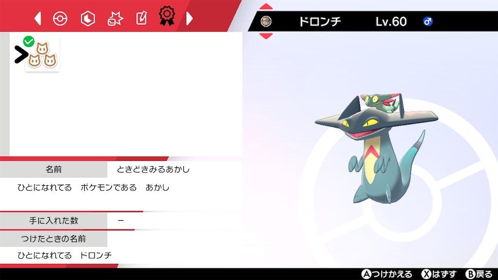 f:id:azure_pokemon:20200629152359j:image