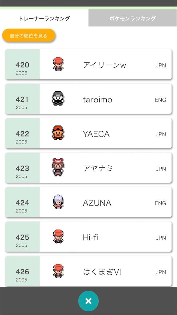 f:id:azure_pokemon:20200801135029j:image