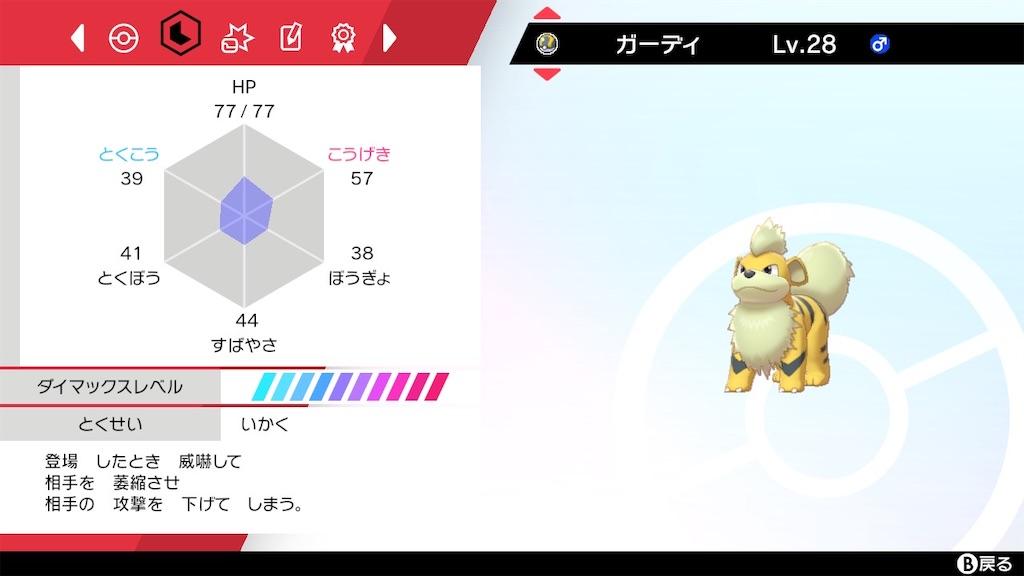 f:id:azure_pokemon:20200815001846j:image