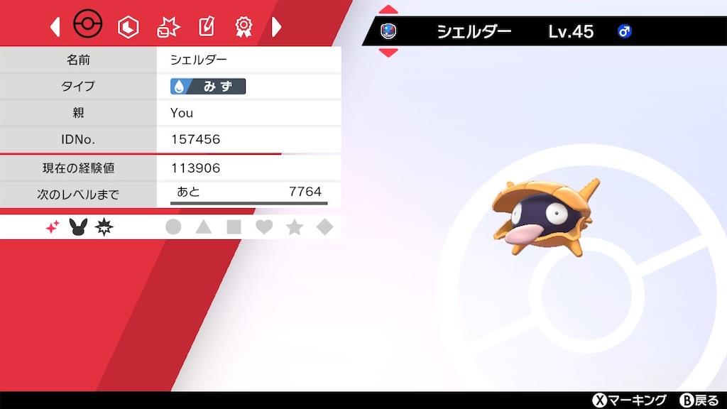 f:id:azure_pokemon:20200815001903j:image