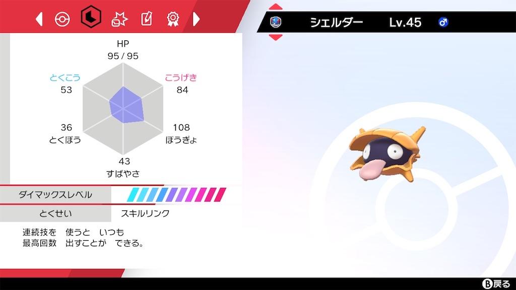f:id:azure_pokemon:20200815001914j:image