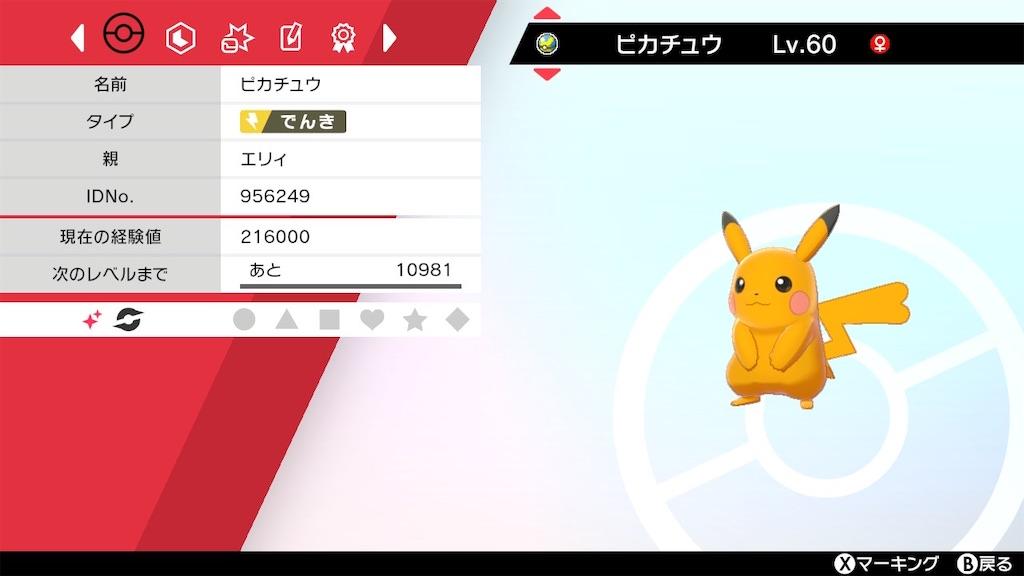 f:id:azure_pokemon:20200815001932j:image