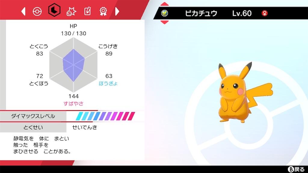 f:id:azure_pokemon:20200815001942j:image