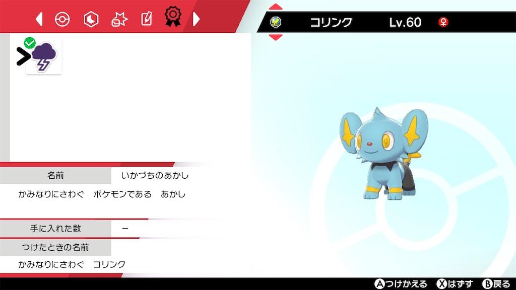 f:id:azure_pokemon:20200815002008j:image