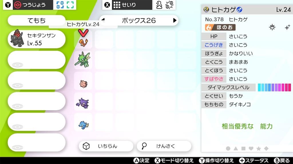 f:id:azure_pokemon:20200927170841j:image
