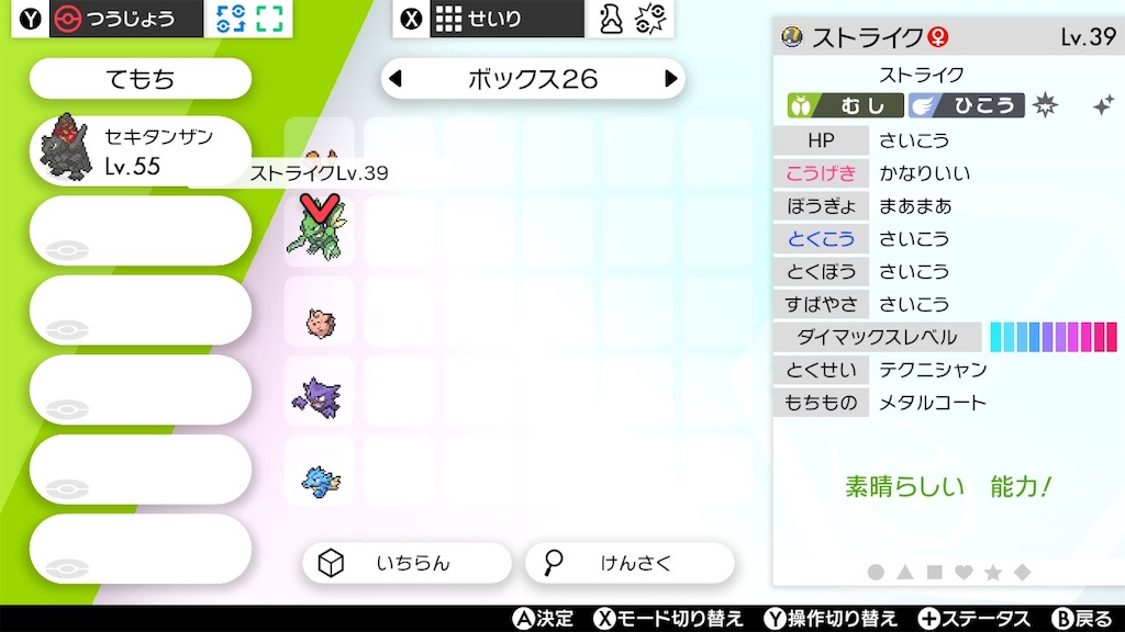 f:id:azure_pokemon:20200927170917j:image