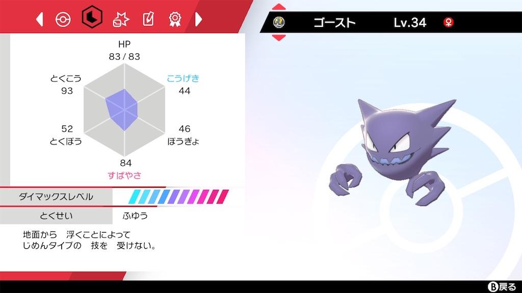 f:id:azure_pokemon:20200927170933j:image
