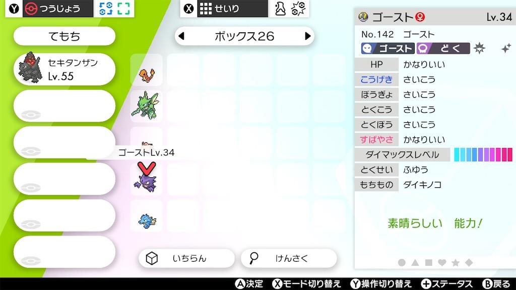 f:id:azure_pokemon:20200927170942j:image