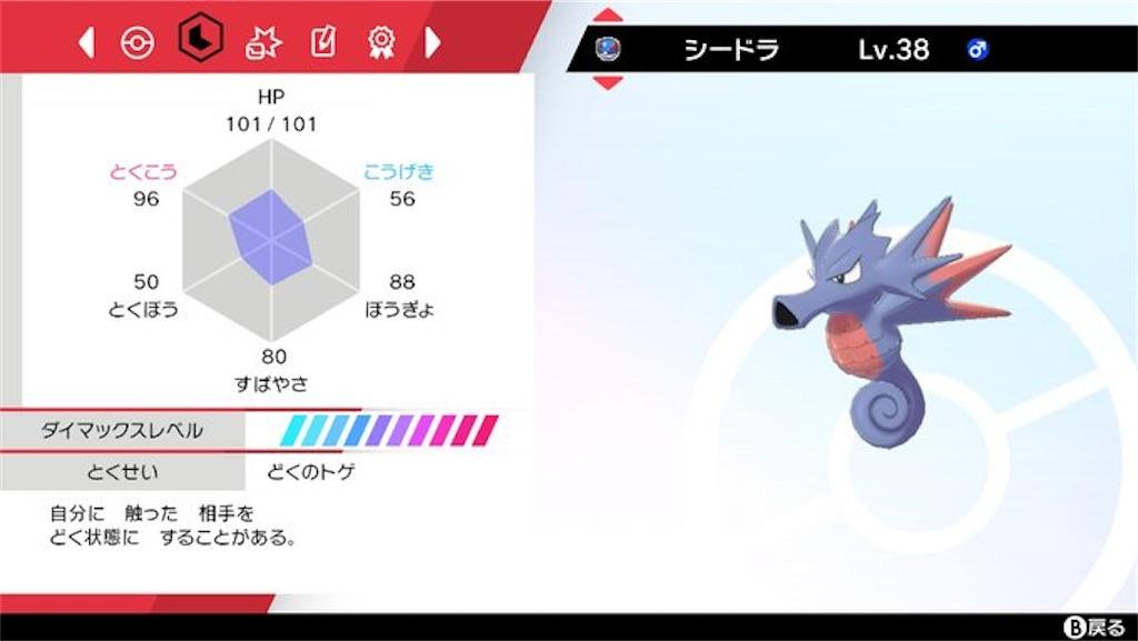 f:id:azure_pokemon:20200927171026j:image
