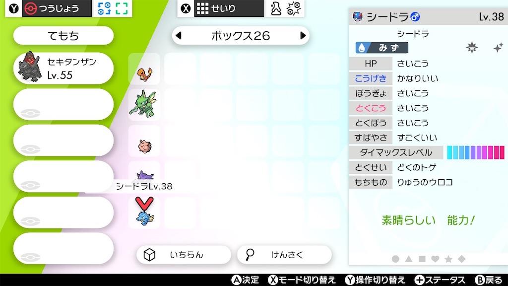 f:id:azure_pokemon:20200927171034j:image