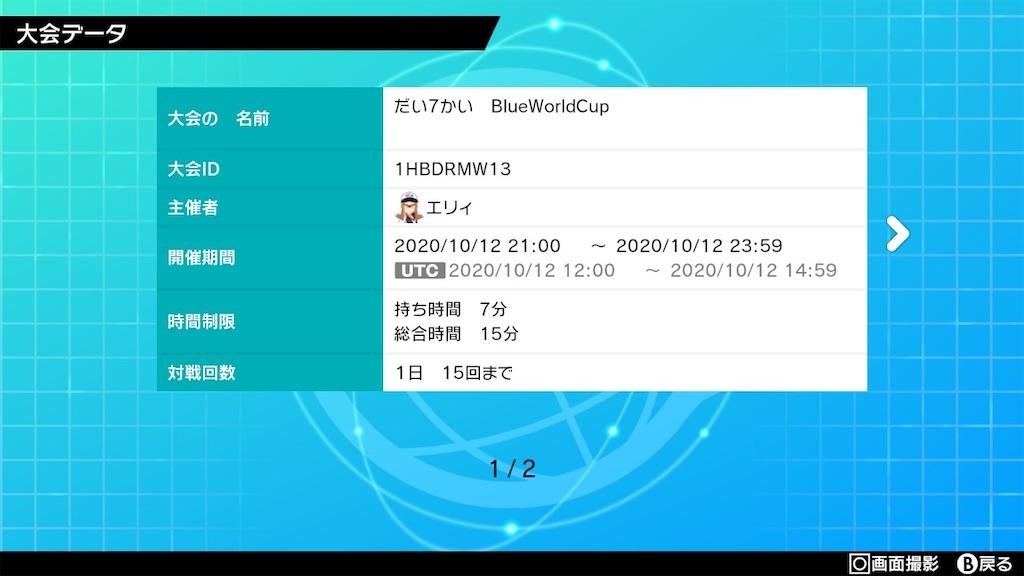 f:id:azure_pokemon:20201009003956j:image