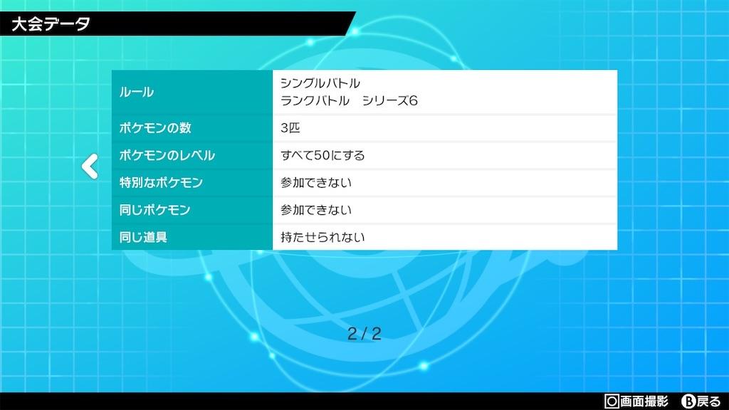 f:id:azure_pokemon:20201009004003j:image