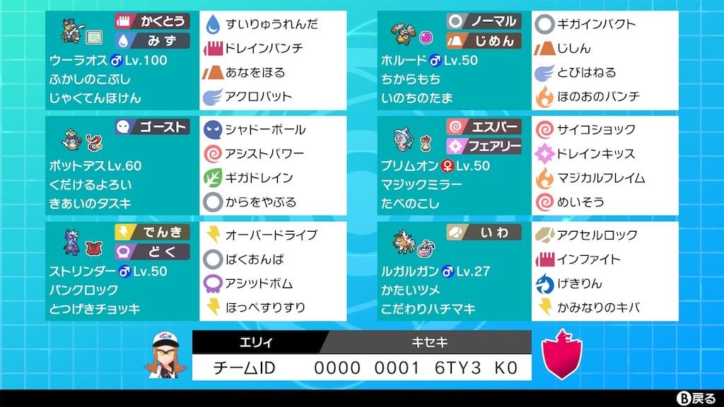 f:id:azure_pokemon:20201101011935j:image