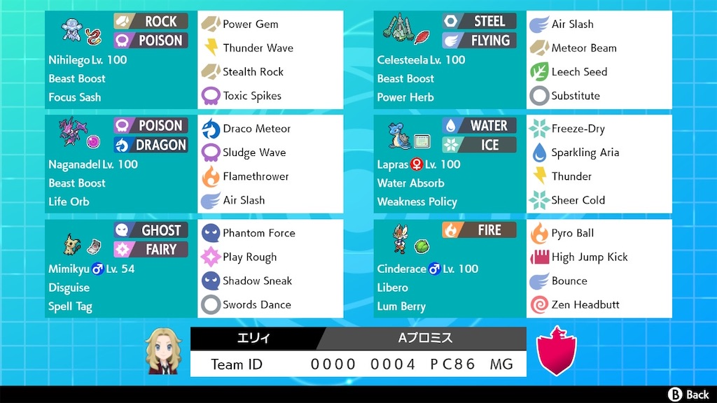 f:id:azure_pokemon:20210101012253j:image