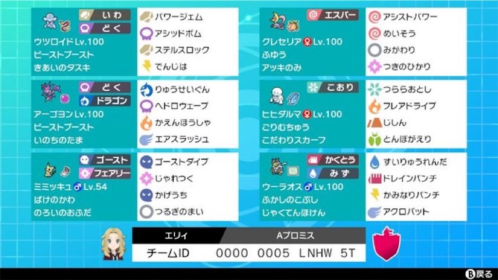 f:id:azure_pokemon:20210201025905j:image