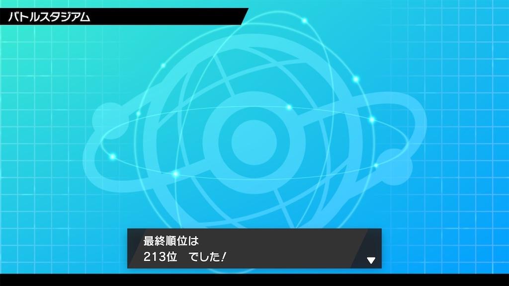 f:id:azure_pokemon:20210201112155j:image