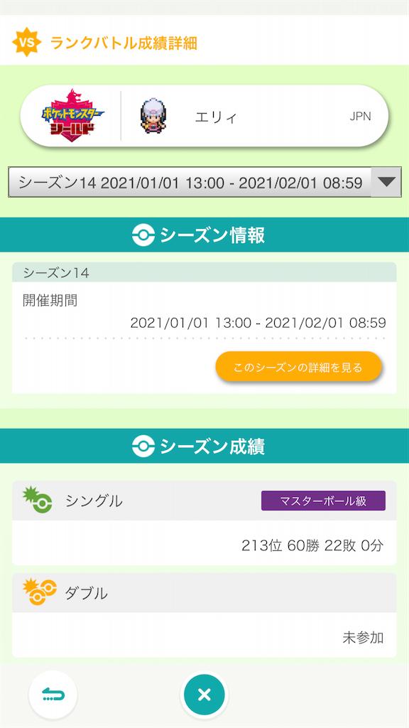 f:id:azure_pokemon:20210201125913p:image