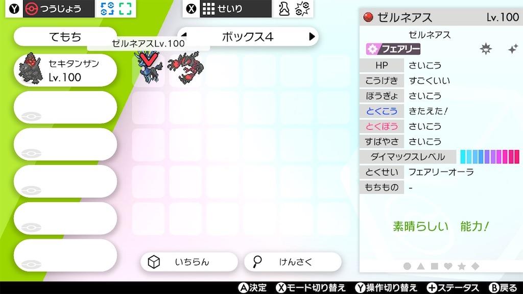 f:id:azure_pokemon:20210221150102j:image