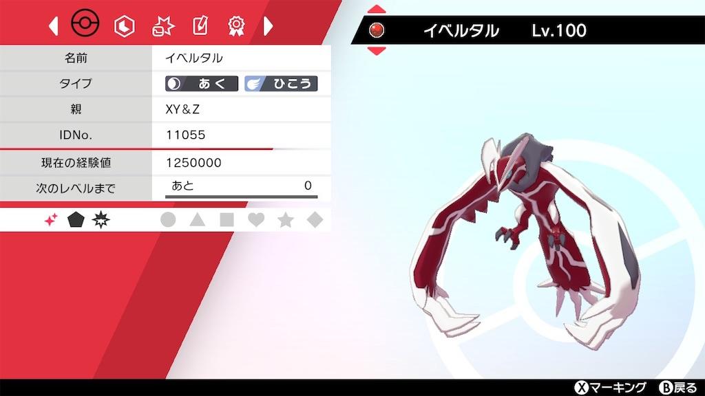 f:id:azure_pokemon:20210221150114j:image