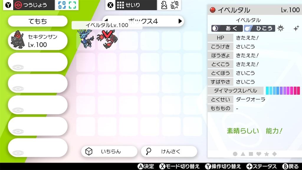 f:id:azure_pokemon:20210221150119j:image