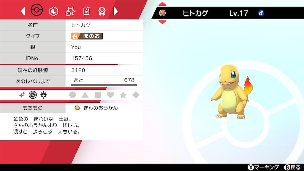 f:id:azure_pokemon:20210221150322j:image