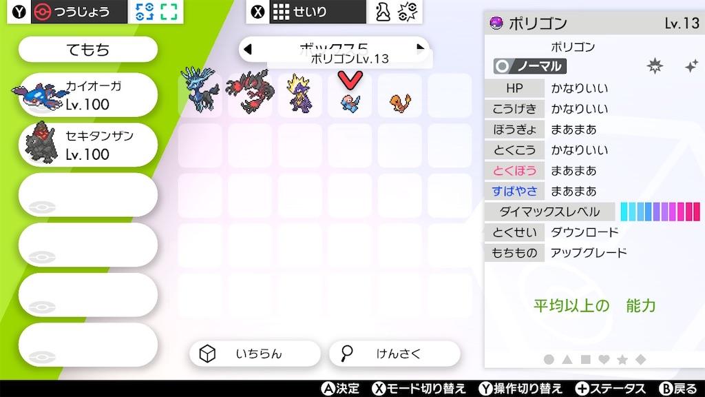 f:id:azure_pokemon:20210221150342j:image