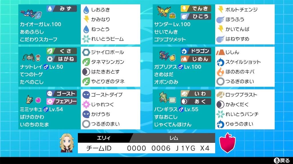 f:id:azure_pokemon:20210331215424j:image