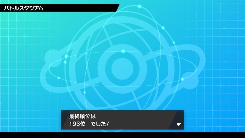 f:id:azure_pokemon:20210401111934j:image