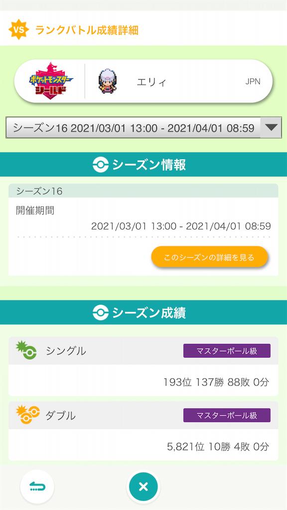 f:id:azure_pokemon:20210401112441p:image
