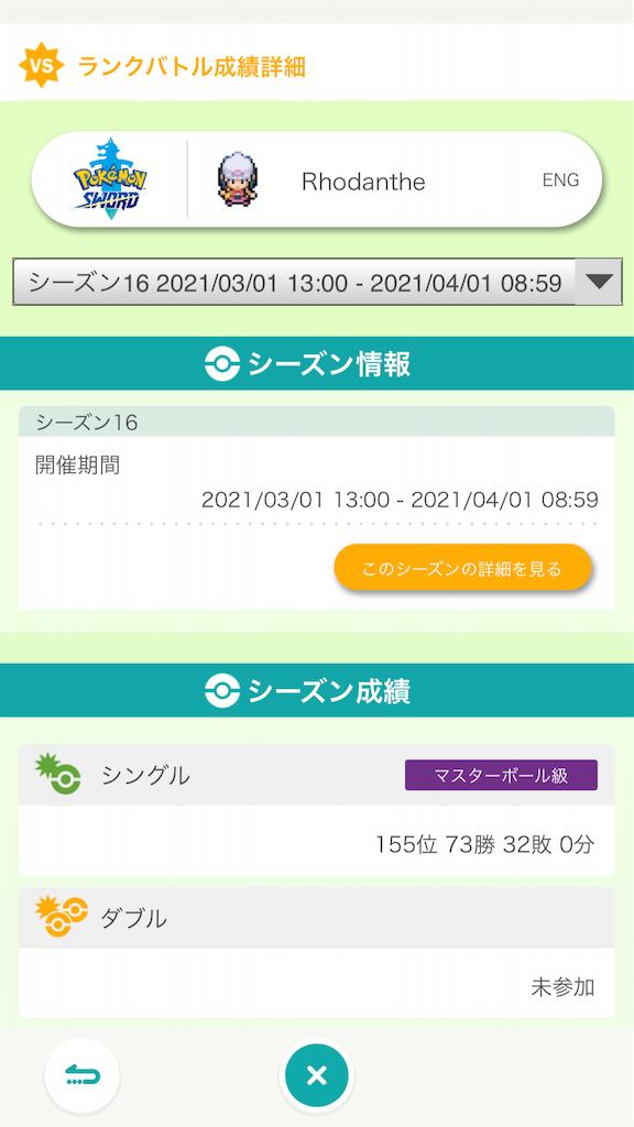 f:id:azure_pokemon:20210401112450p:image