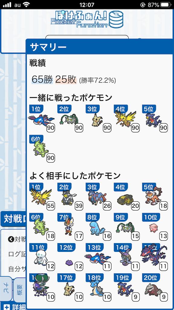 f:id:azure_pokemon:20210402121203p:image