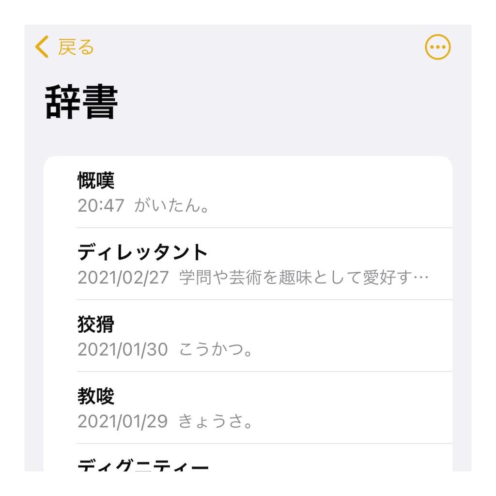 f:id:azusa_chan:20210514234110j:image