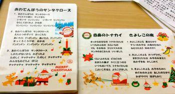 クリスマスソング歌詞.jpg