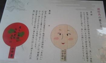下鴨 鏡絵馬 書き方.jpg