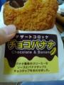 [サミットストア]デザートコロッケ チョコバナナ