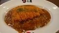 日乃屋カレー 神保町店 ササミチーズカツカレー