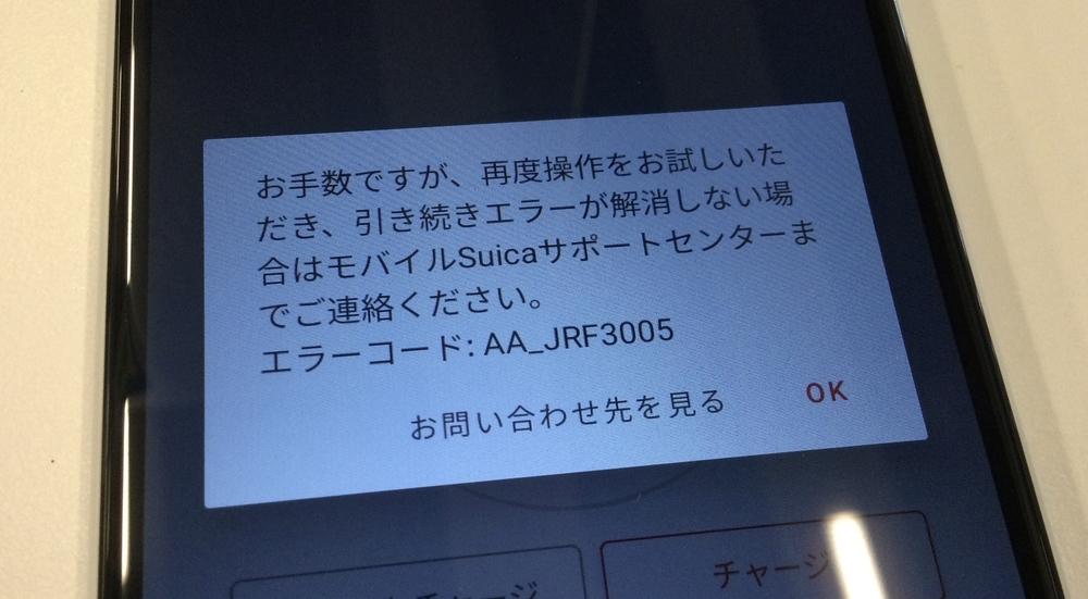 エラーコード: AA_JRF3005