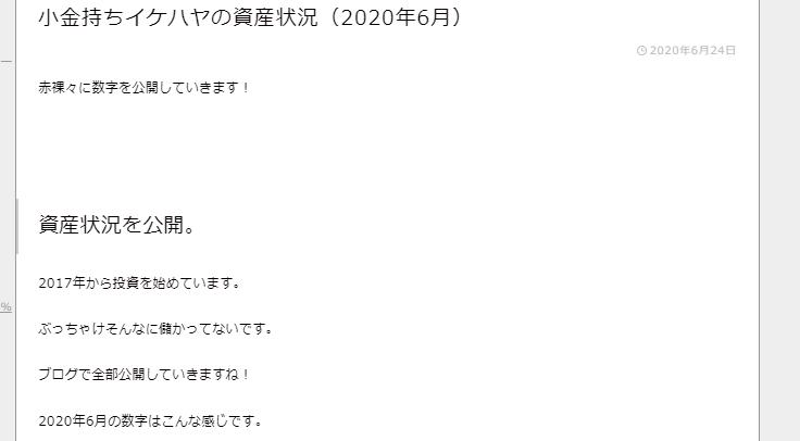 f:id:b-87gimeronpan:20200821221623p:plain