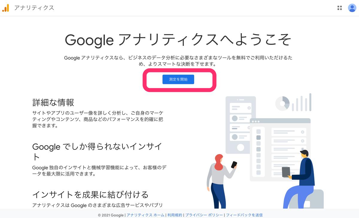Googleアナリティクス新規登録