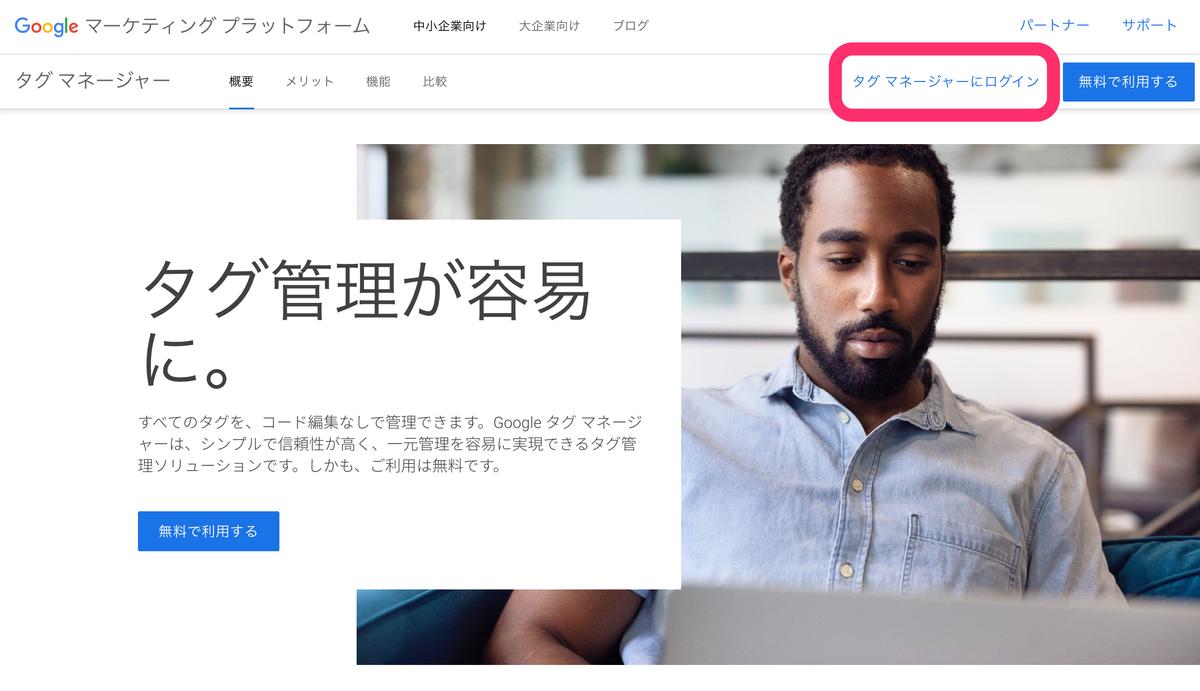 Googleタグマネージャー ログイン画面