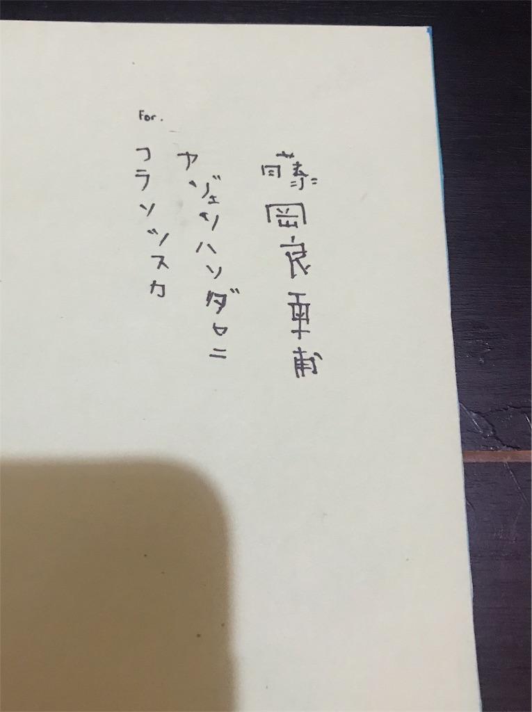 f:id:b-b-ryosuke0729:20180119234517j:image